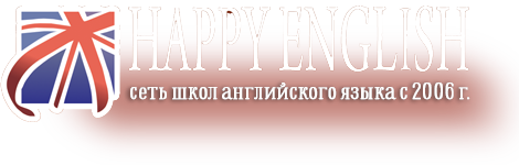 Happy English - сеть школ Английского языка