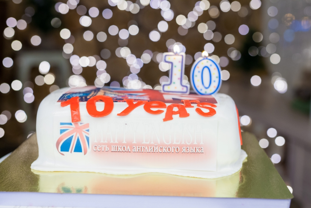 10 лет школе Happy English
